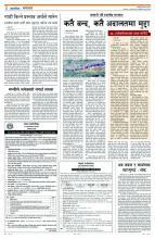 २०७४।०९।१७ गते नागरिक दैनिकमा प्रकाशित सूचना